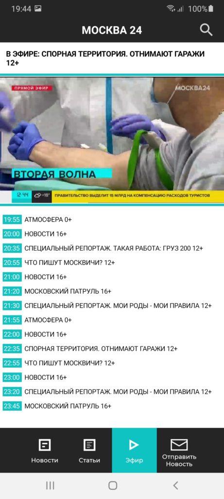 Москва 24 Эфир