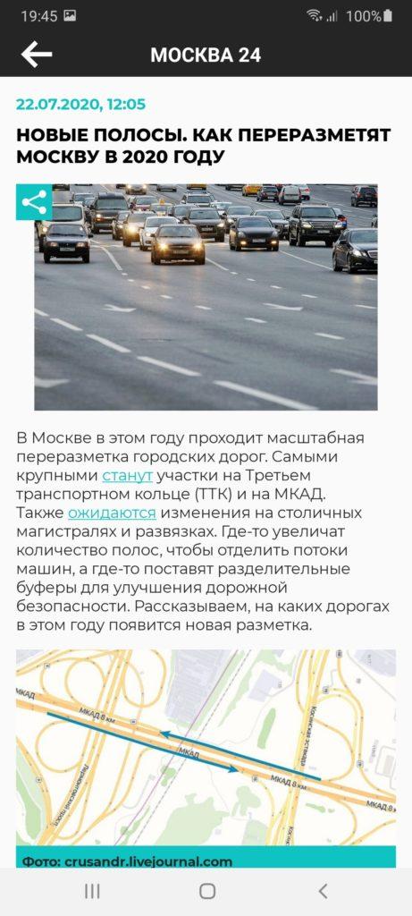 Москва 24 Новость