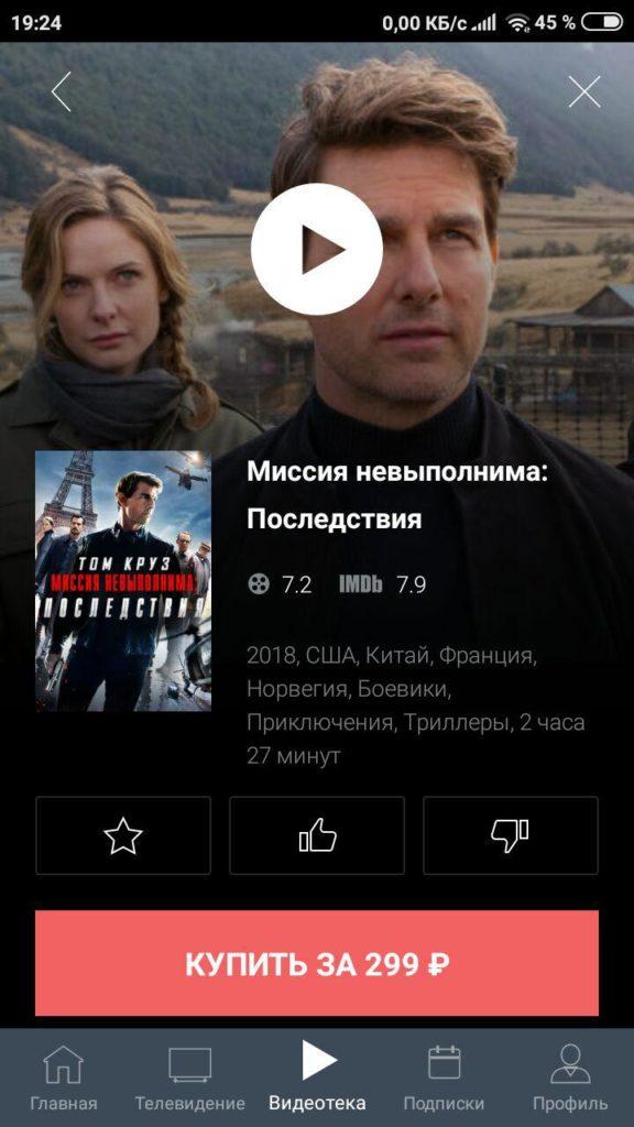 Movix Фильм