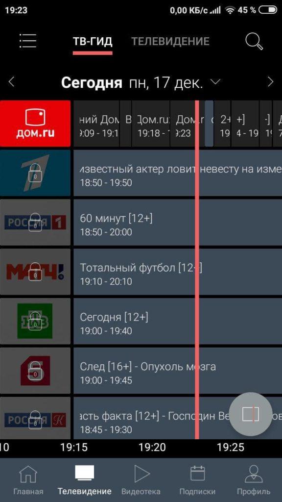 Movix ТВ Гид