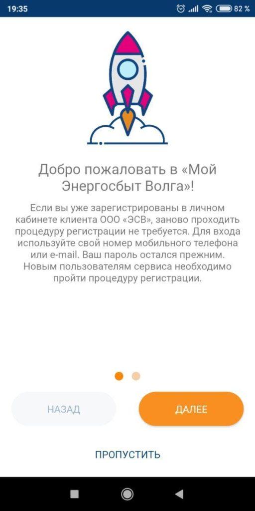 Мой Энергосбыт Волга Инструкция