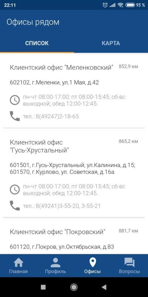 Мой Энергосбыт Волга Офисы
