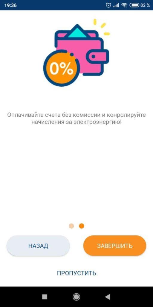 Мой Энергосбыт Волга Оплата