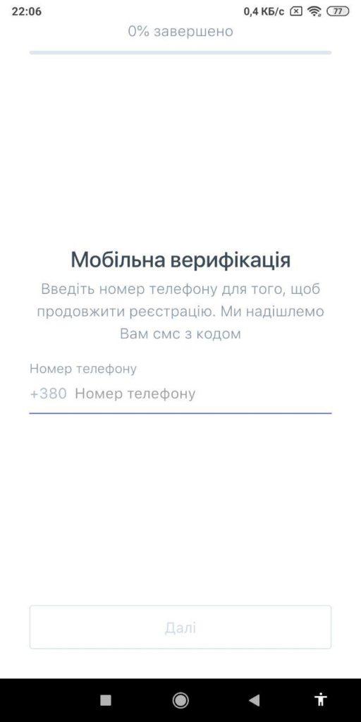 мой Харьков Верификация