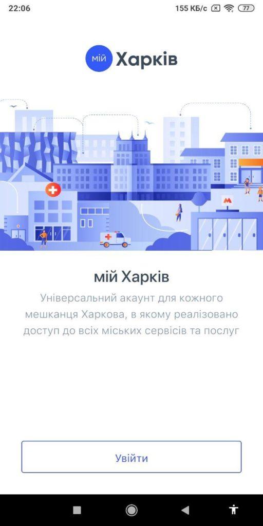 мой Харьков Войти