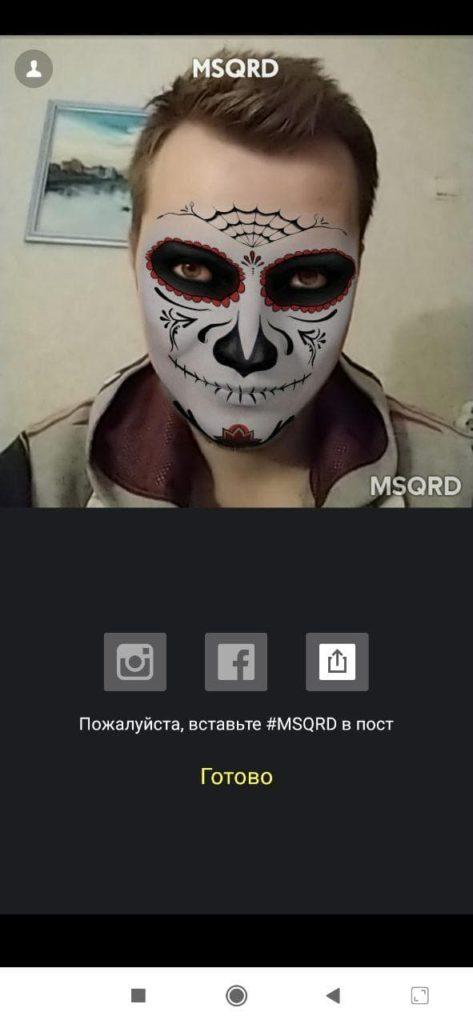 MSQRD Репост