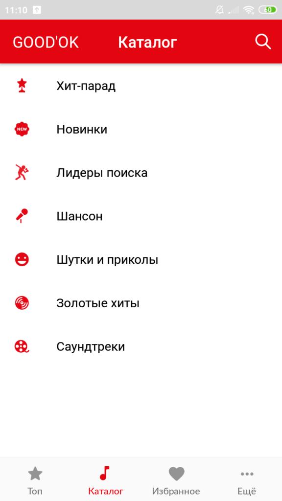 МТС Гудок Каталог