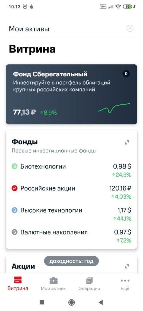 МТС Инвестиции Витрина