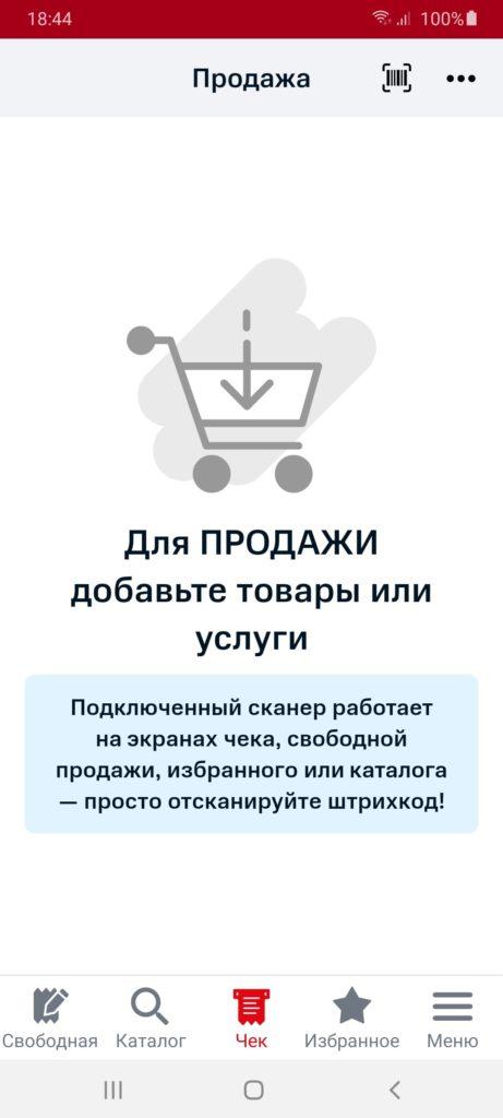 МТС Касса Продажа