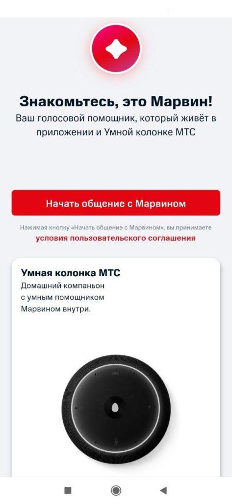 МТС Марвин Подключение