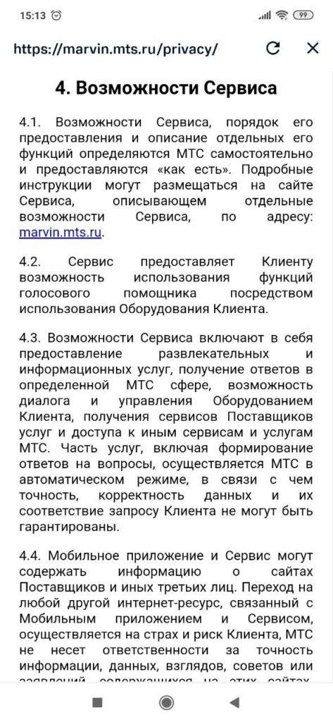 МТС Марвин Возможности