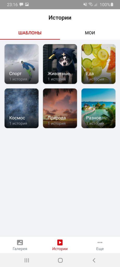 МТС Видео Истории Шаблоны