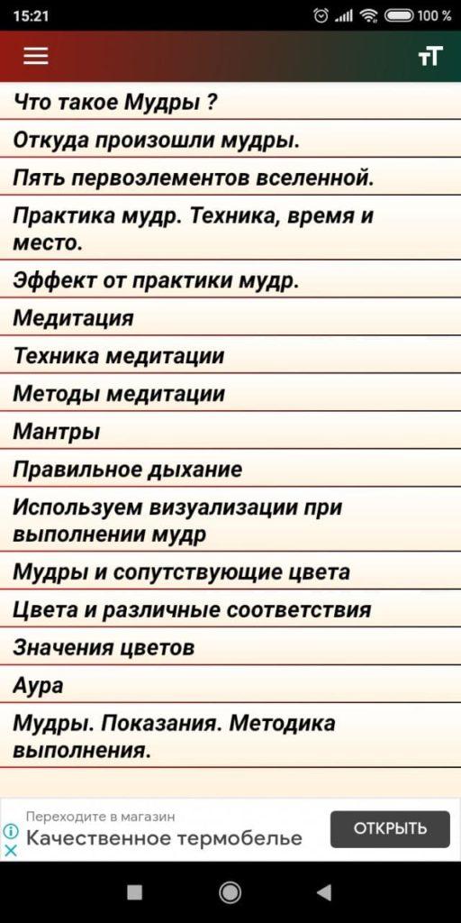 Мудры Список