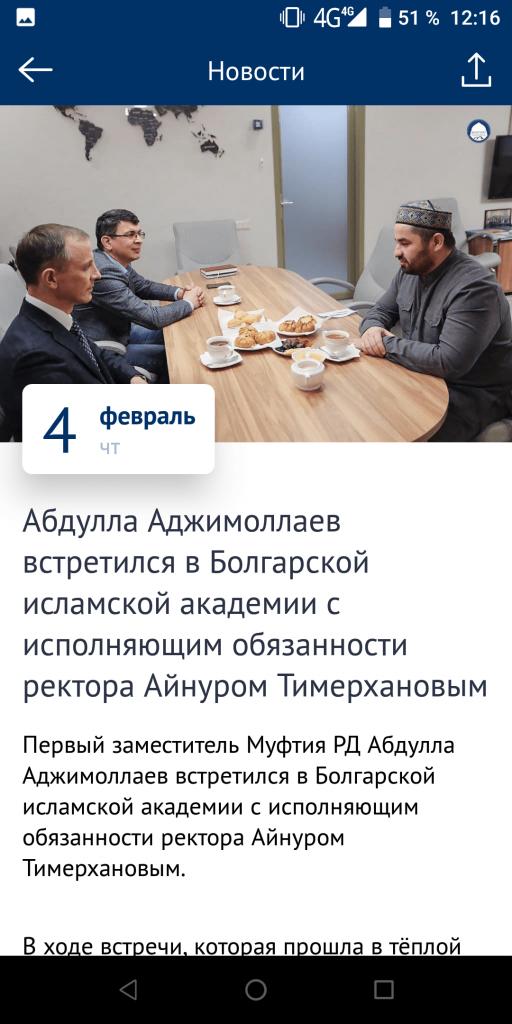 Муфтият РД Новости
