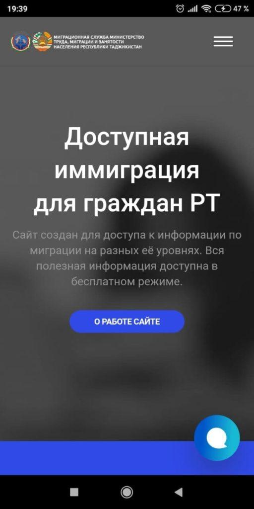 Muhojir Сайт