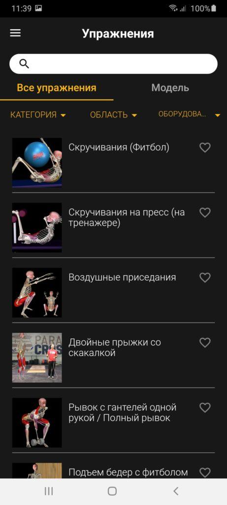 Muscle Motion Упражнения