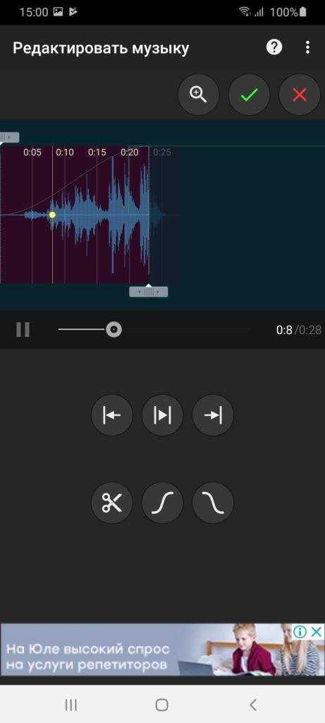Music Trimmer Редактирование