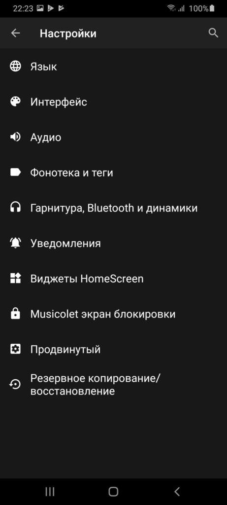 Musicolet Настройки