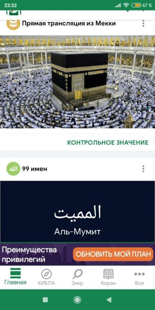 Muslim Меню