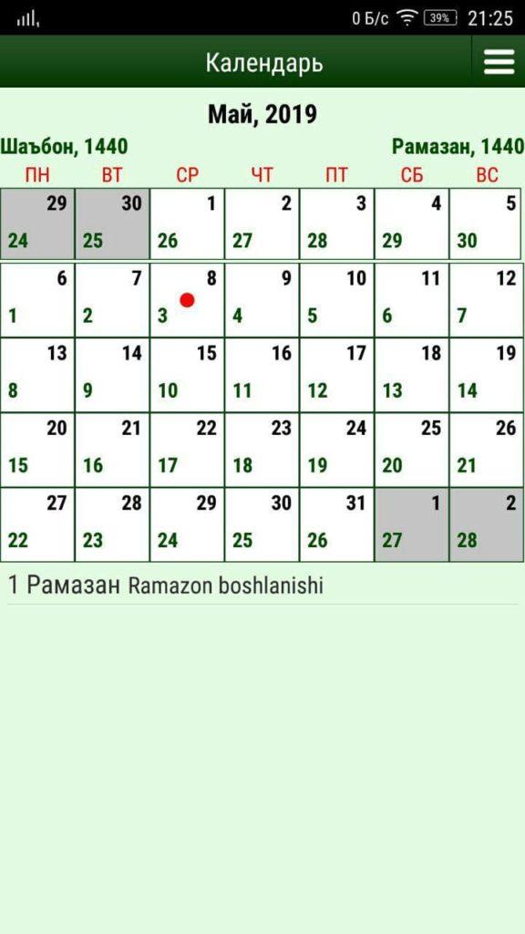 Муслим таквими Календарь