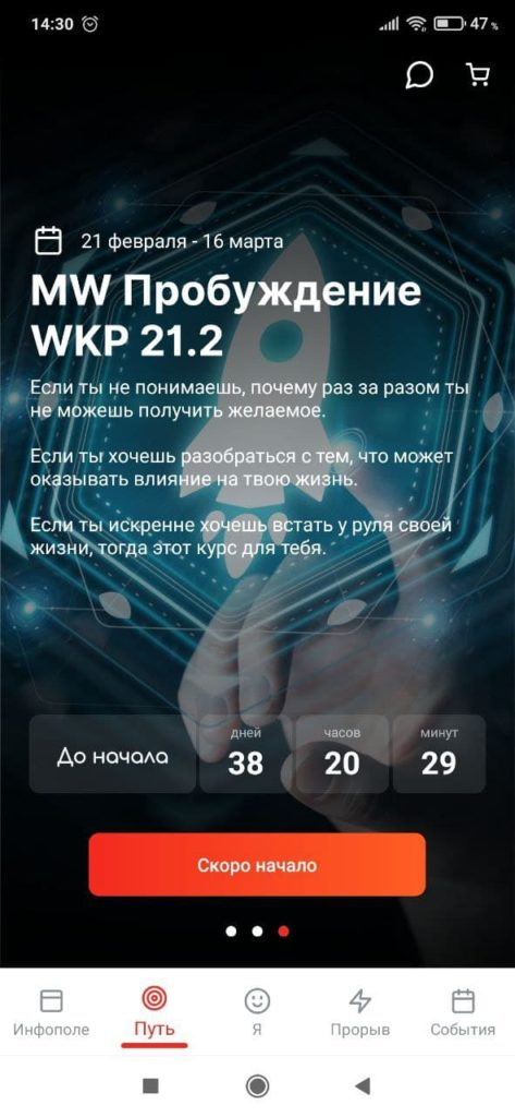 MW Space Форум