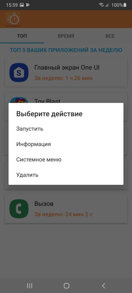 My Apps Time Действие