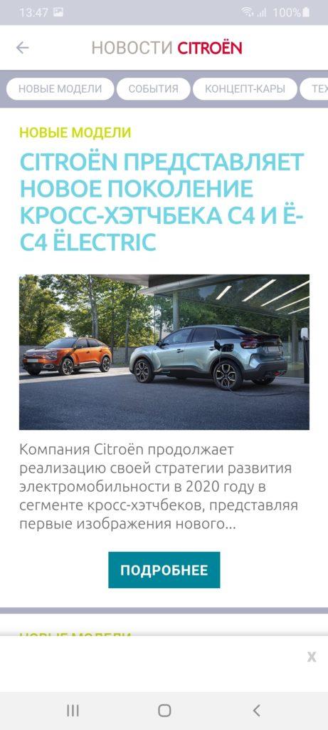 My Citroën Новости