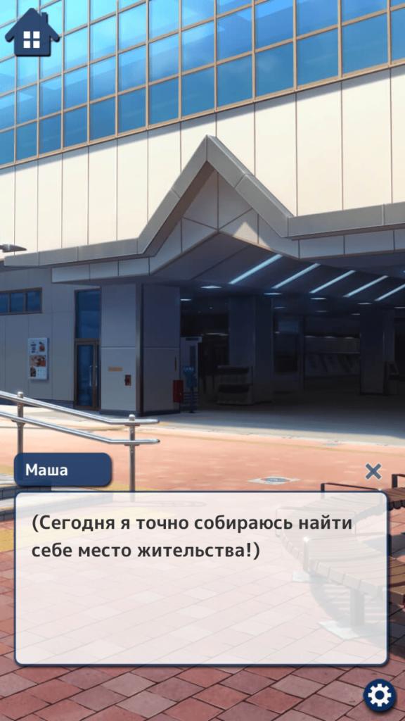 My Drama Начало игры