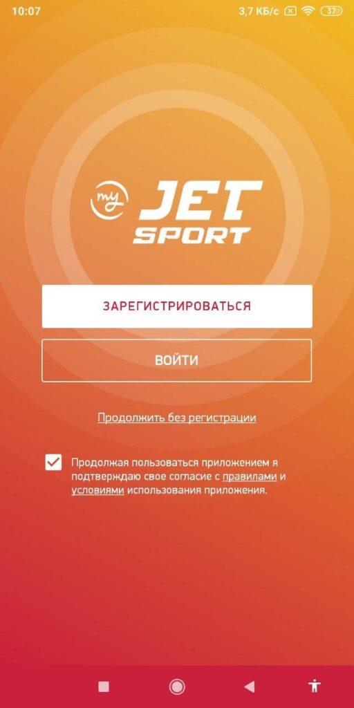 My JetSport Авторизация