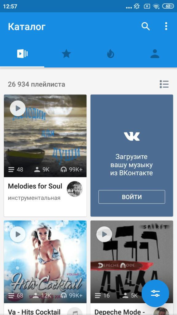 my Music Главный экран