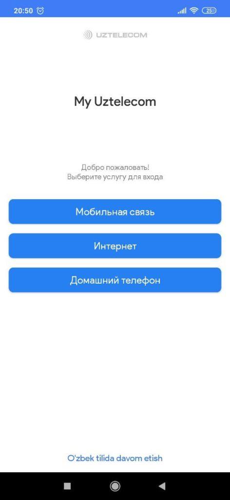 My Uztelecom Услуги