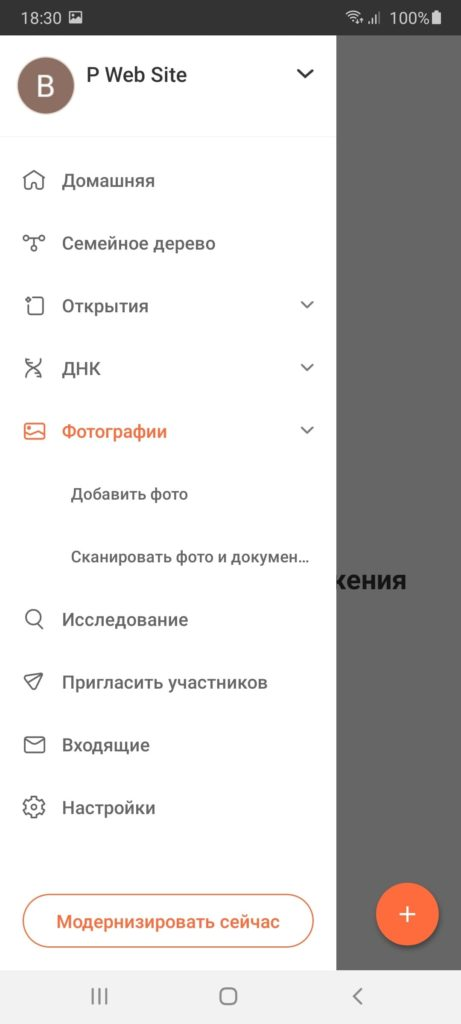 MyHeritage Меню