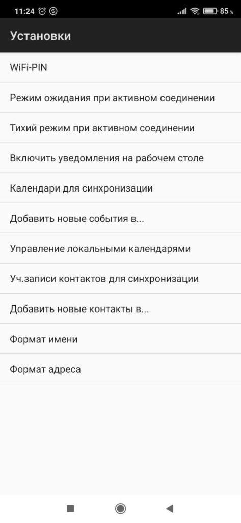 MyPhoneExplorer Client Настройки