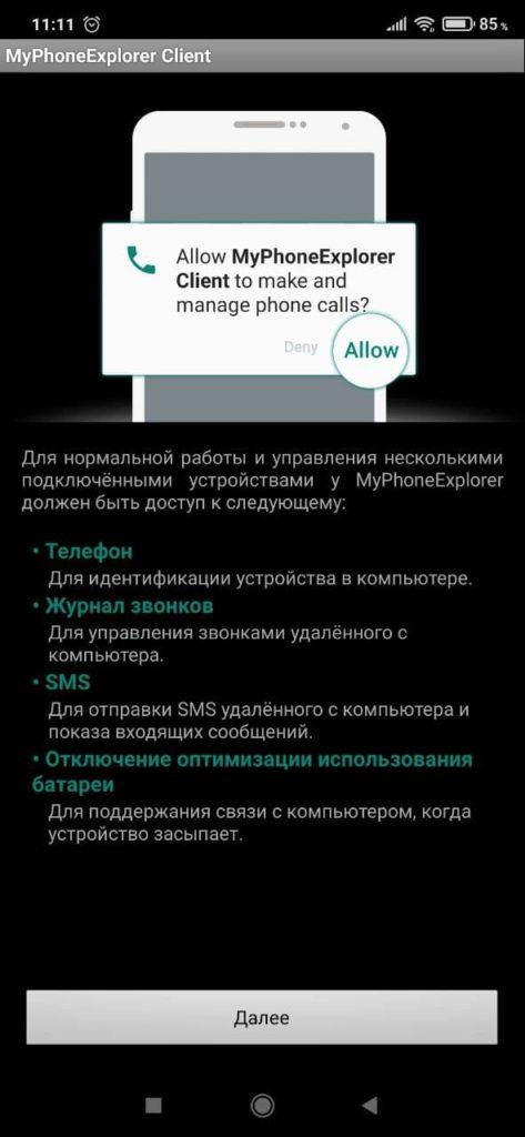 MyPhoneExplorer Client Разрешения