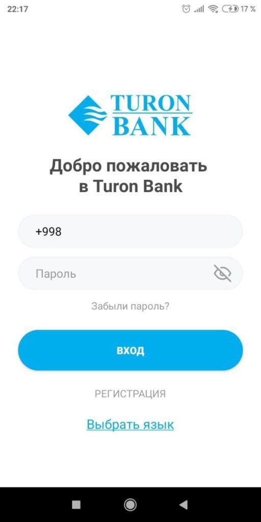 MyTuron Вход