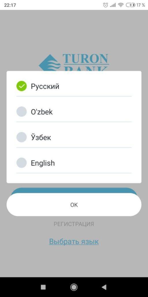 MyTuron Языки
