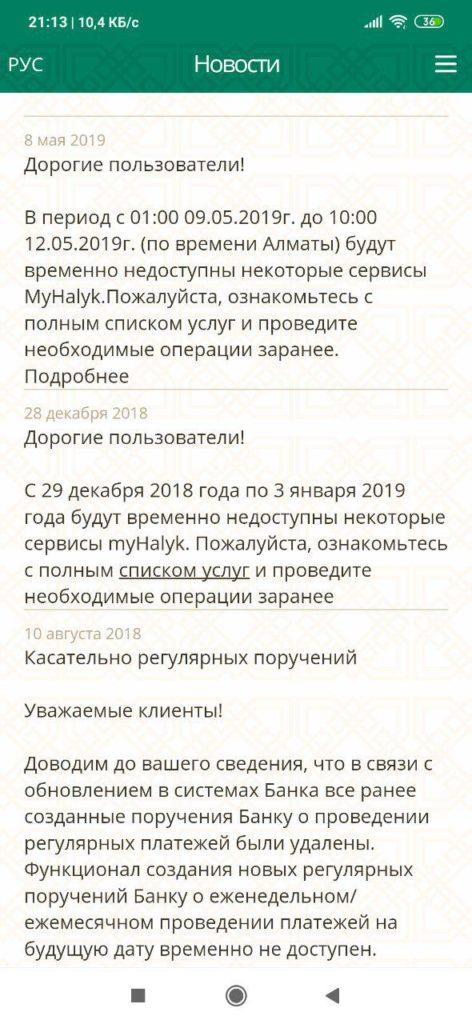 Народный Банк Казахстана Новости