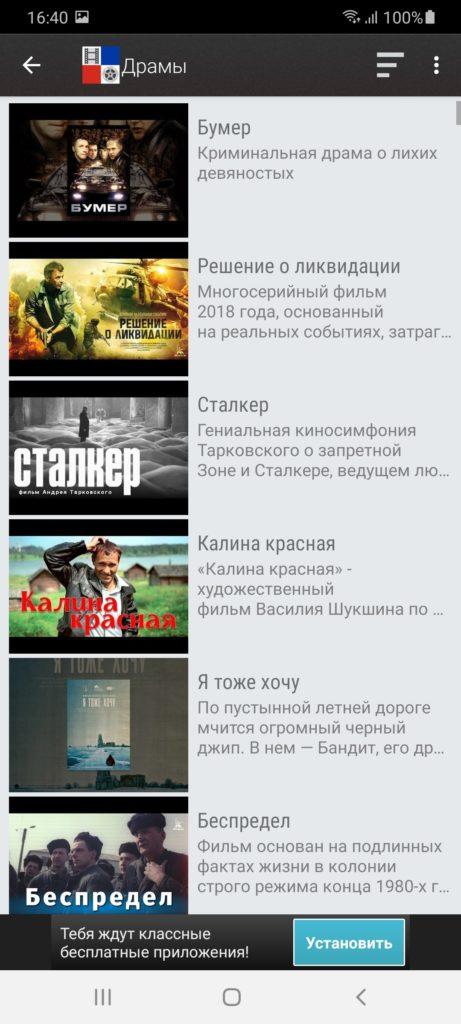 Наше Кино Драмы
