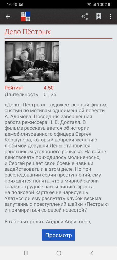 Наше Кино Фильм