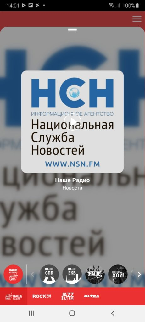 НАШЕ радио Новости