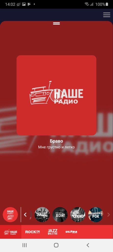 НАШЕ радио Песня