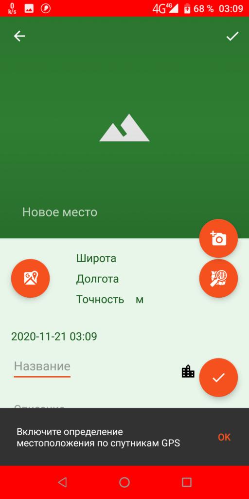Навигатор Грибника Новое место