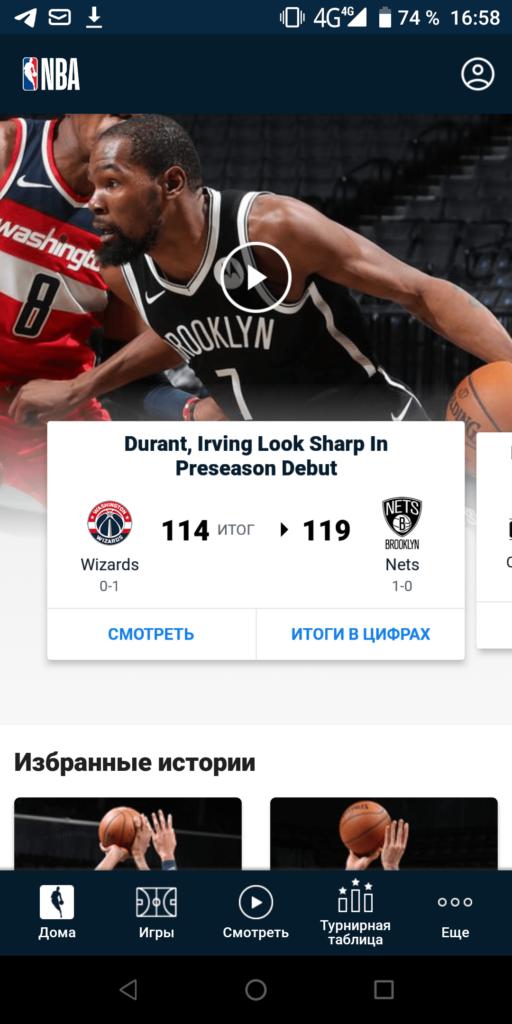 NBA Домашняя страница