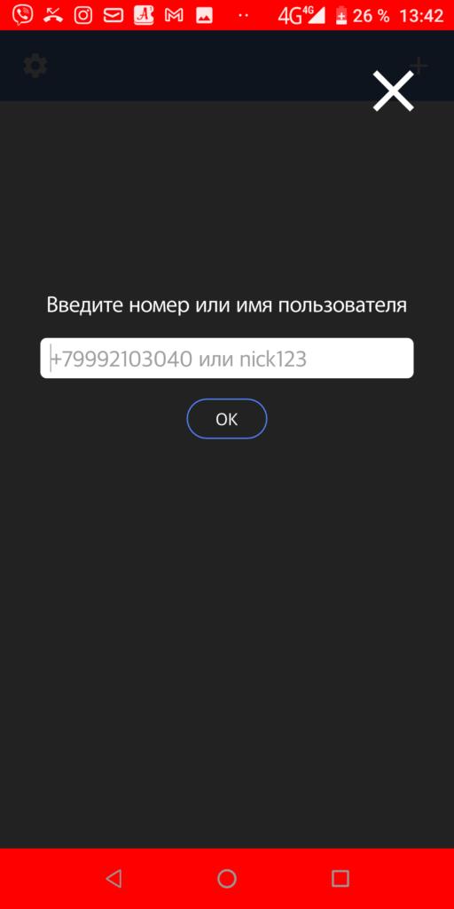 NetwaX Ввод номера