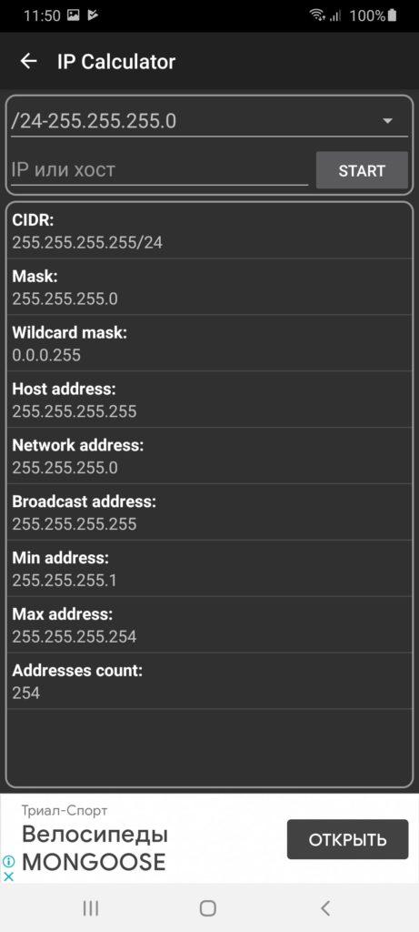 Network Scanner Калькулятор