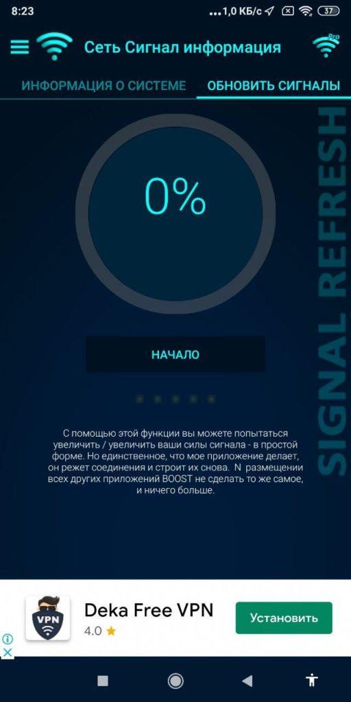 Network Signal Info Обновить сигналы