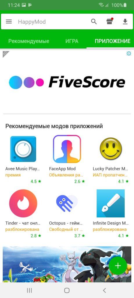 New HappyMod Приложения