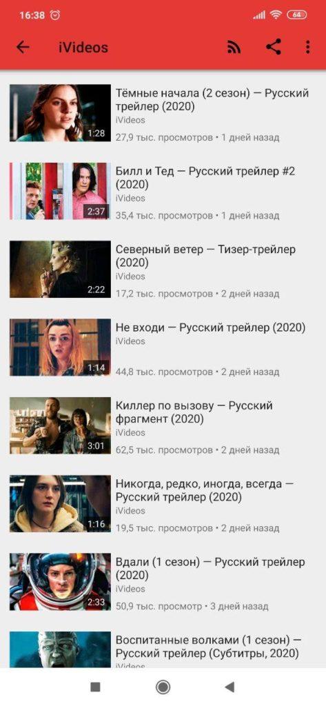 NewPipe Видео