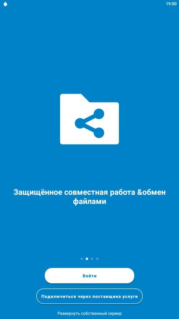 Nextcloud Файлы
