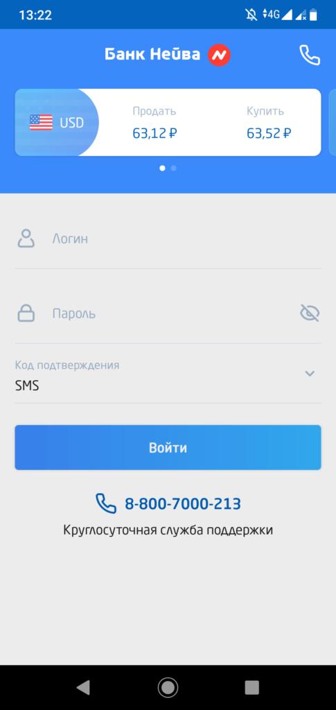 Нейва Банк Экран авторизации